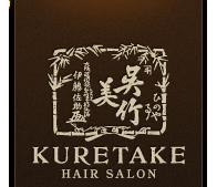 大阪・中津の美容室『KURETAKE(呉竹)ヘアサロン』へようこそ。